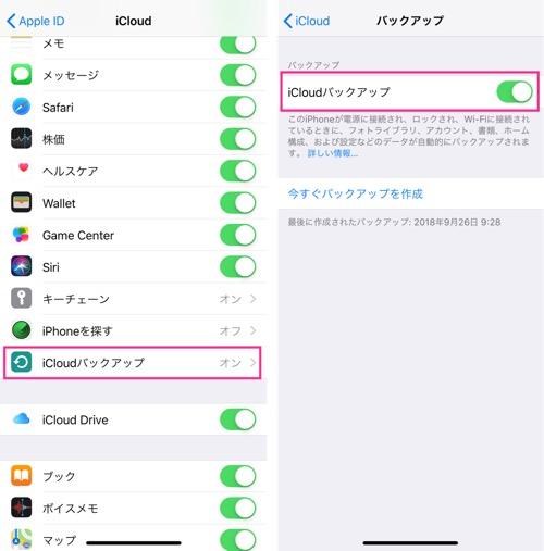 iPhoneの自動バックアップの設定方法