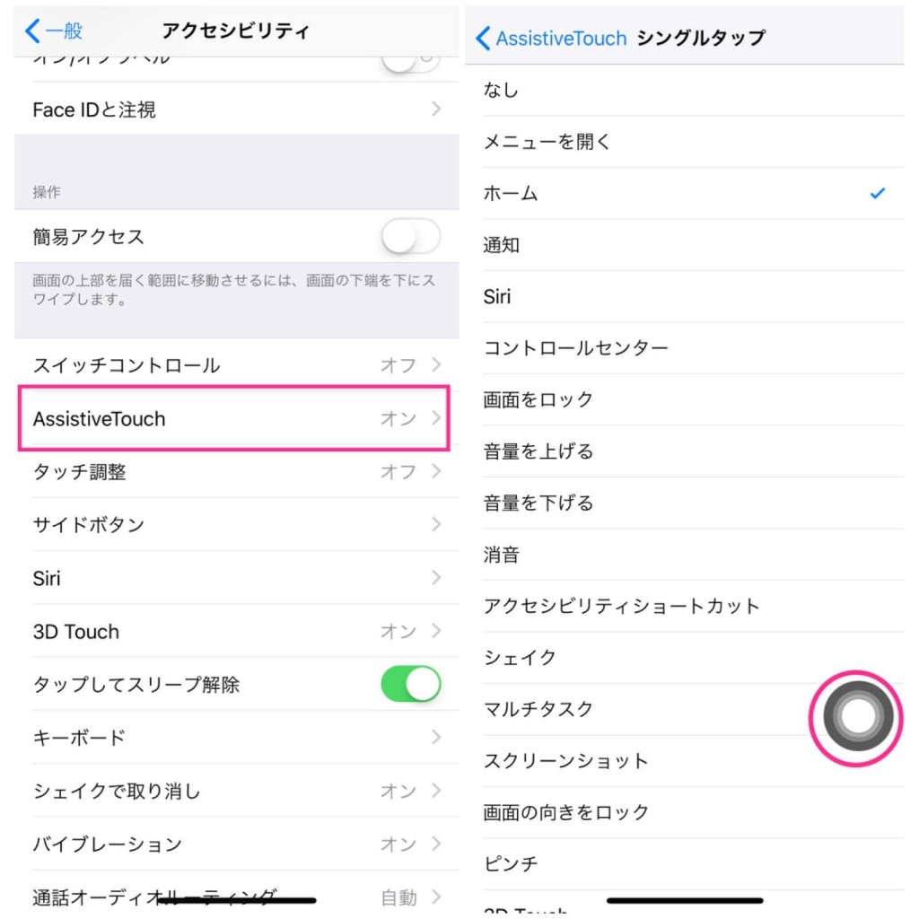 iPhone X Assistive Touch 設定方法