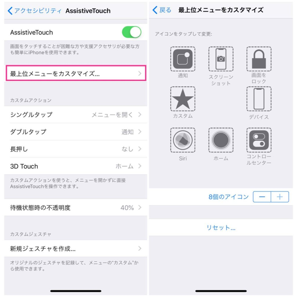 iPhone XのAssistive Touchメニューの変更方法