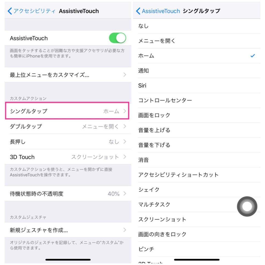 iPhone X AssistiveTouch カスタムアクションの設定方法
