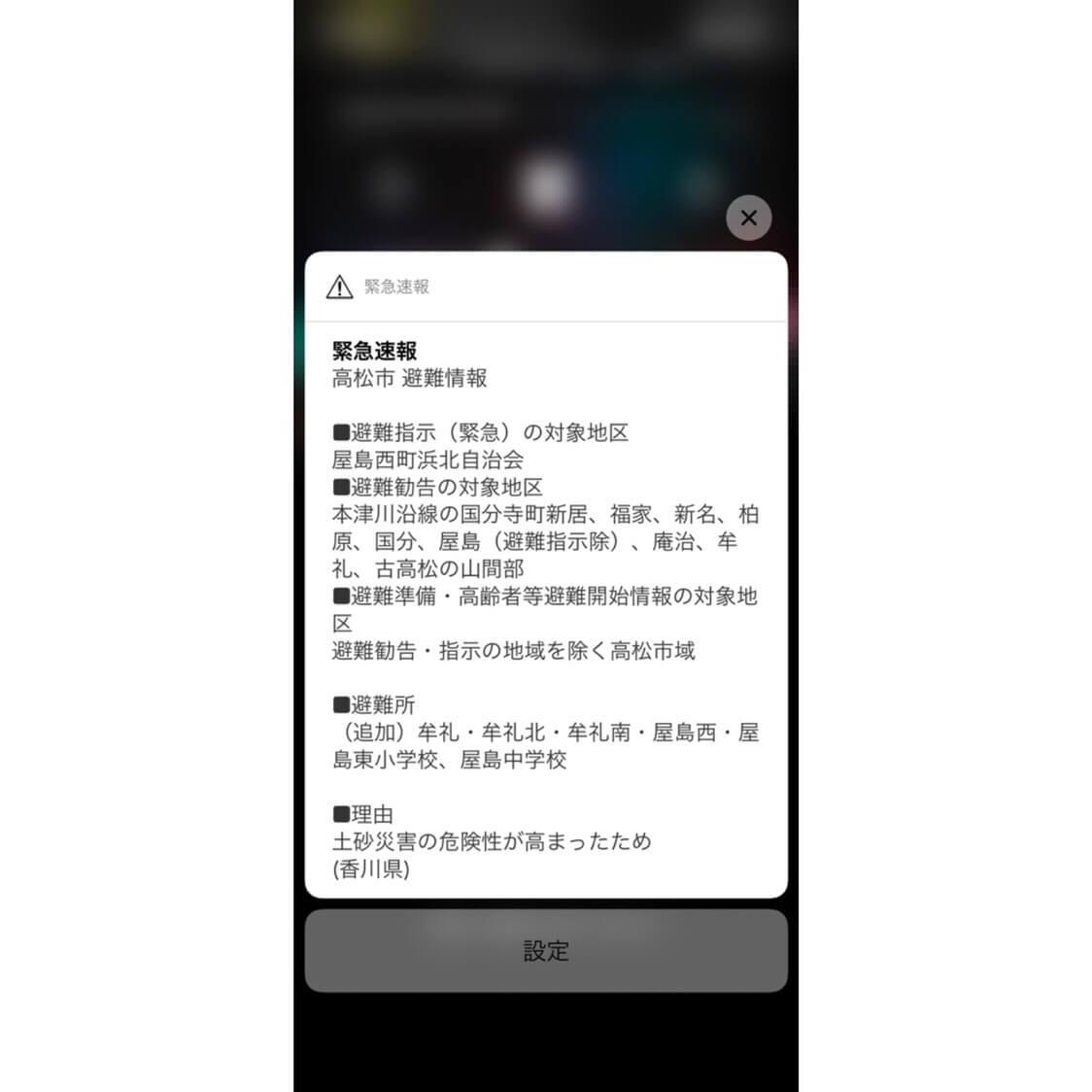iPhone緊急速報の画面