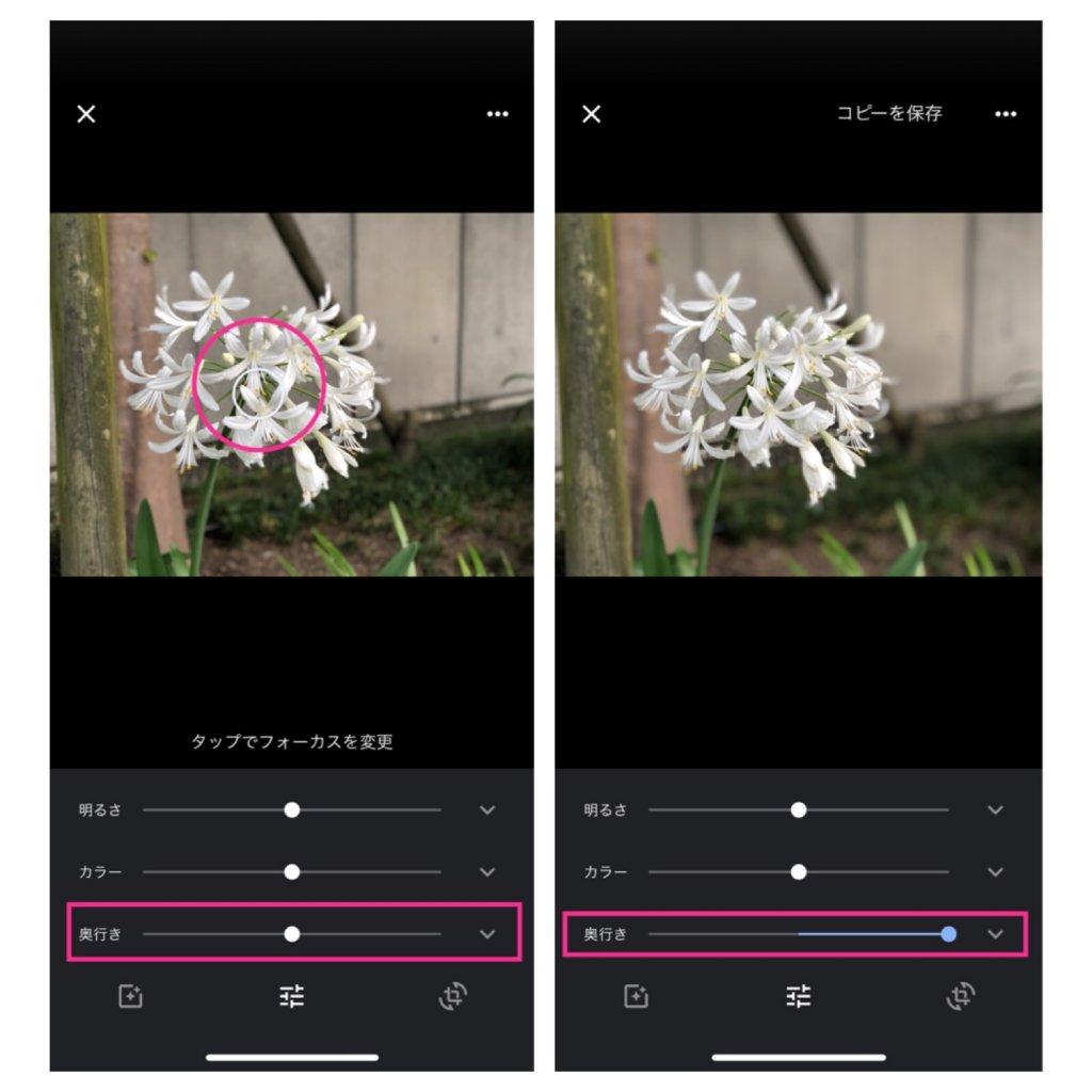 Googleフォトぼかし調整機能のやり方