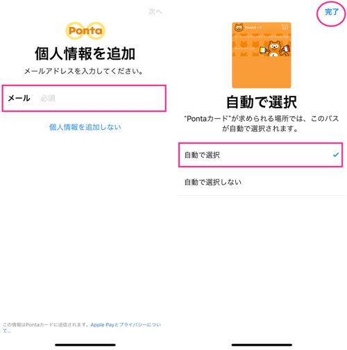 pontawebからApplewalletに登録する手順4