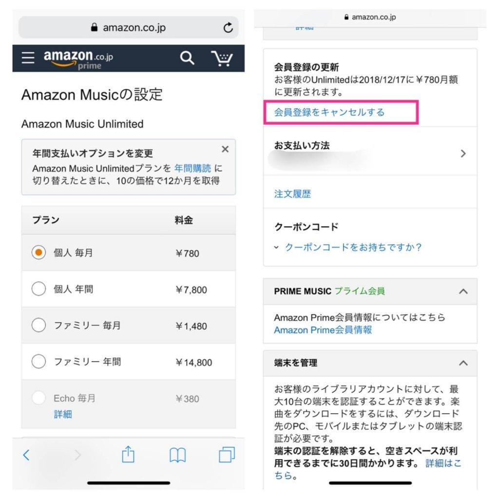 Amazon Music Unlimited解約方法1