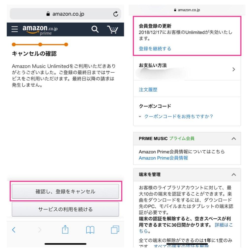 Amazon Music Unlimited解約方法3