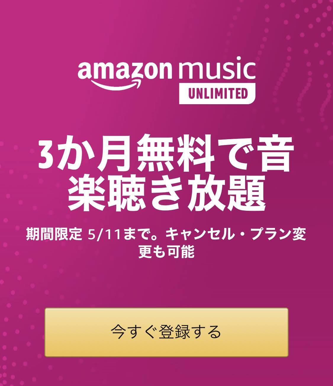 amazon music unlimited期間限定無料キャンペーン
