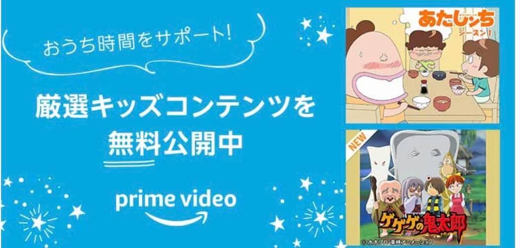 Prime Video期間限定無料動画