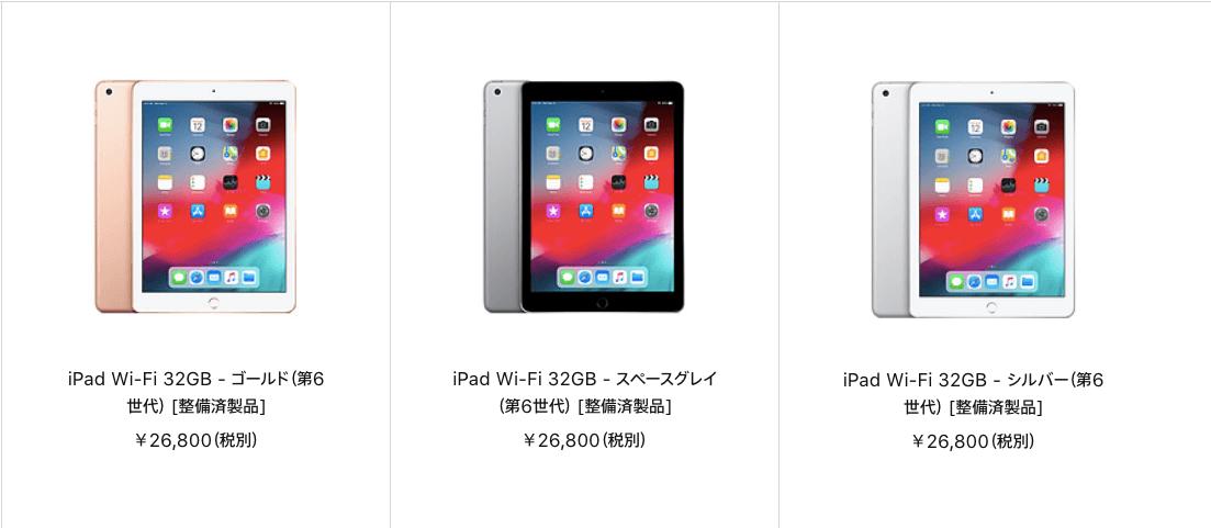 Ipad 整備 品 【2021】Appleストア整備済製品を買って後悔しました。もっとお得に買...