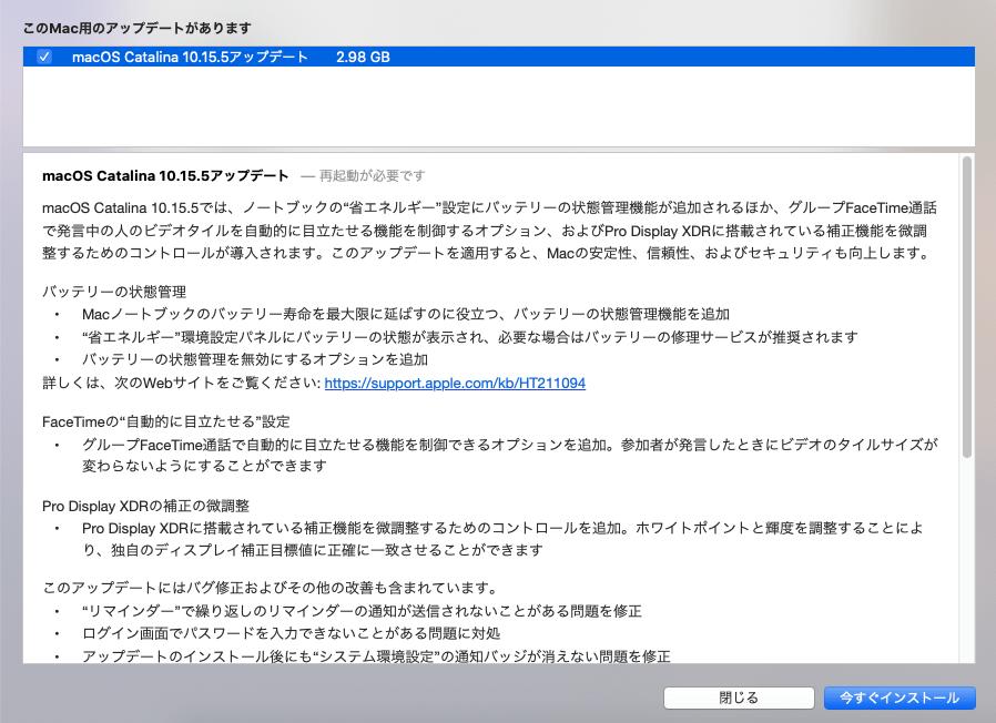 macOS Catalina 10.15.5での変更点