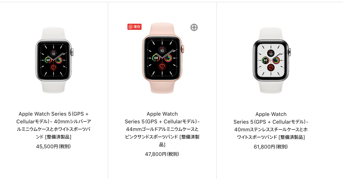 Apple整備済製品Apple Watch