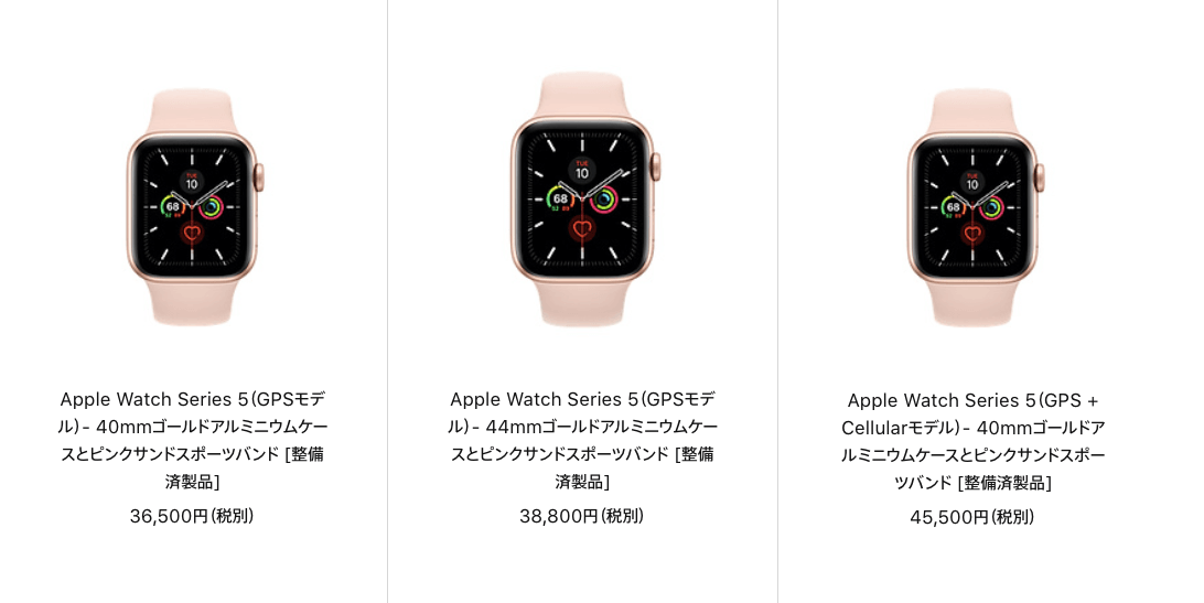 AppleWatch認定整備済セール