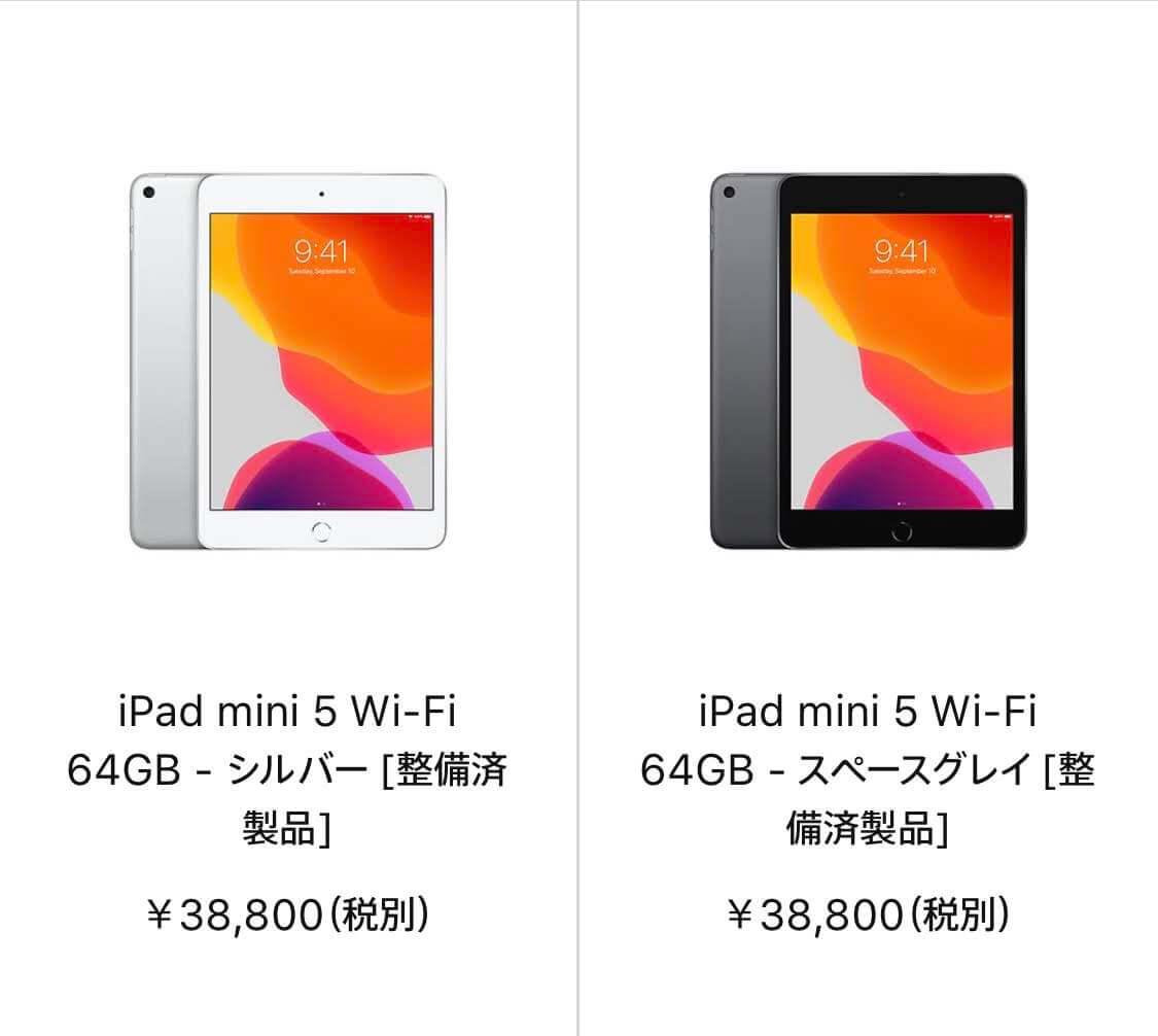 iPad整備済商品一覧