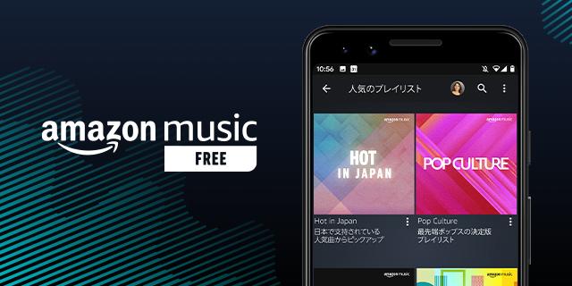 Amazon music freeの特徴