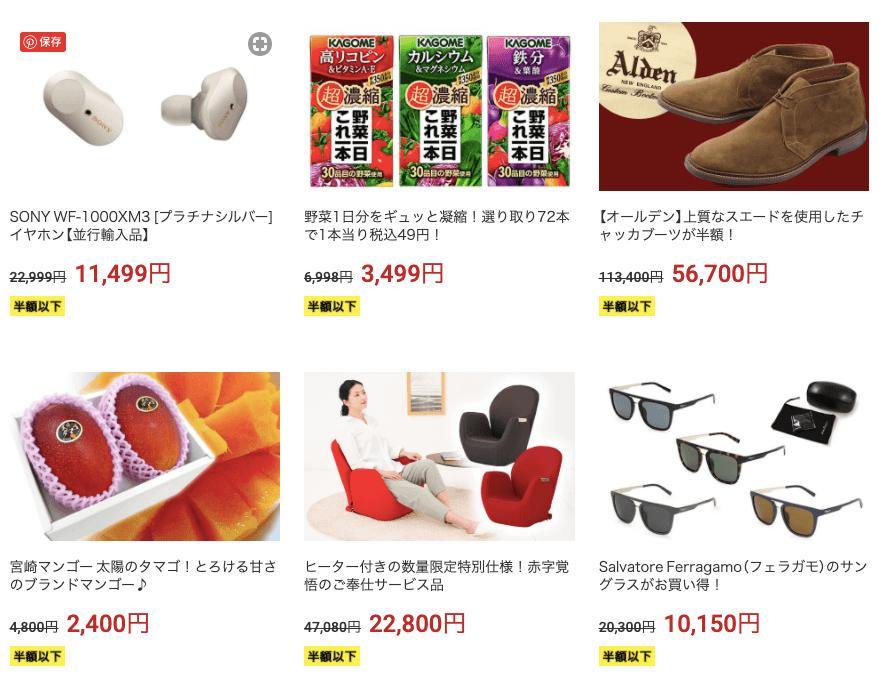 楽天スーパーSALEの半額対象商品