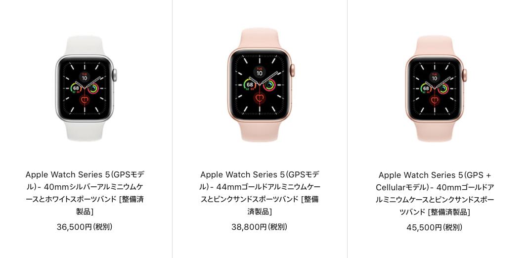 Apple認定整備済製品 Apple watch