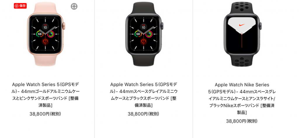 Apple Watch整備済製品