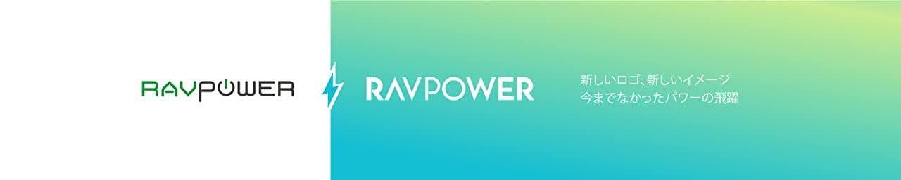 RAVPowerタイムセール