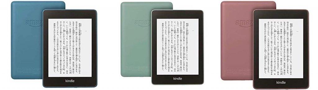 Kindle Paperwhite新カラー3色