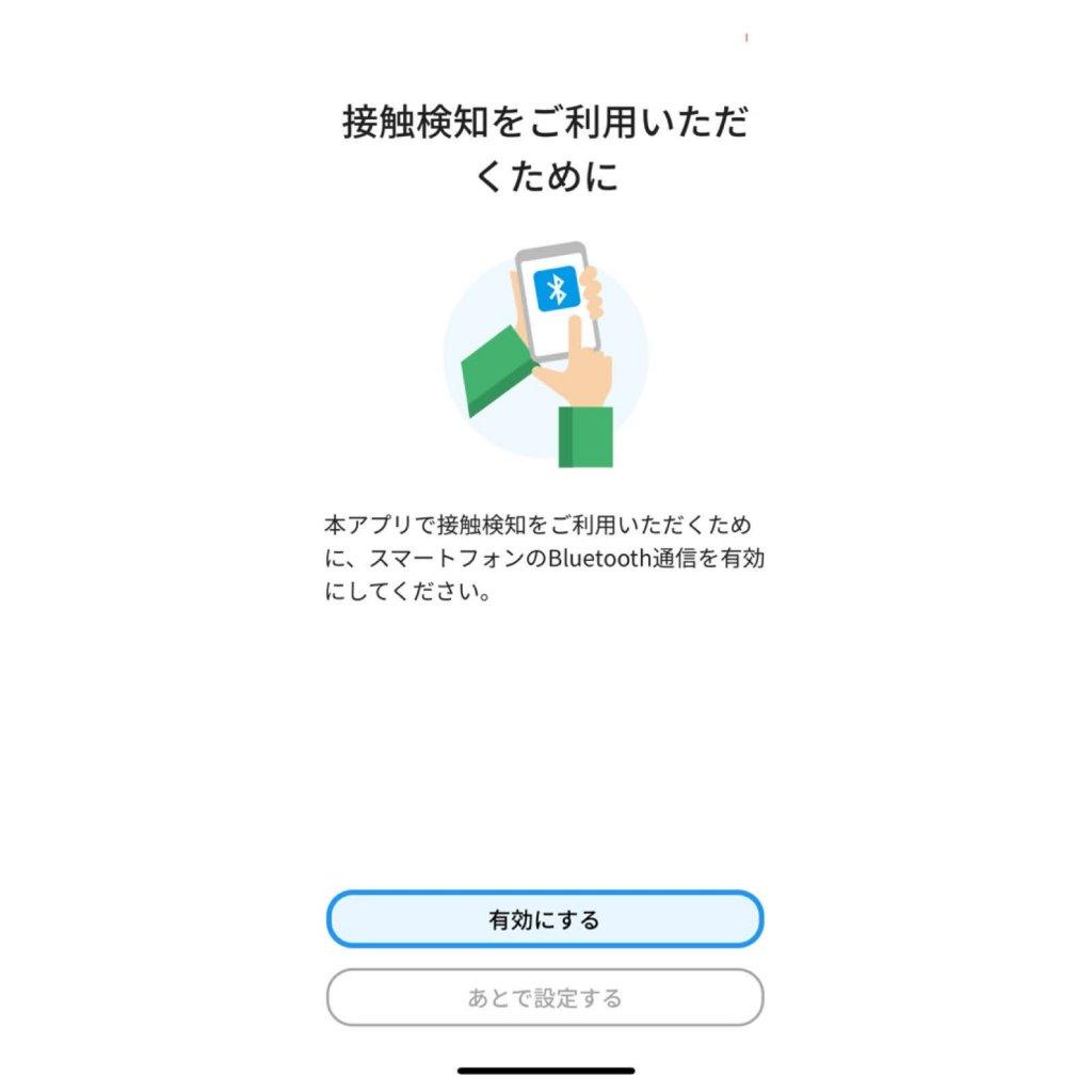 接触者確認アプリの使い方Bluetoothを有効