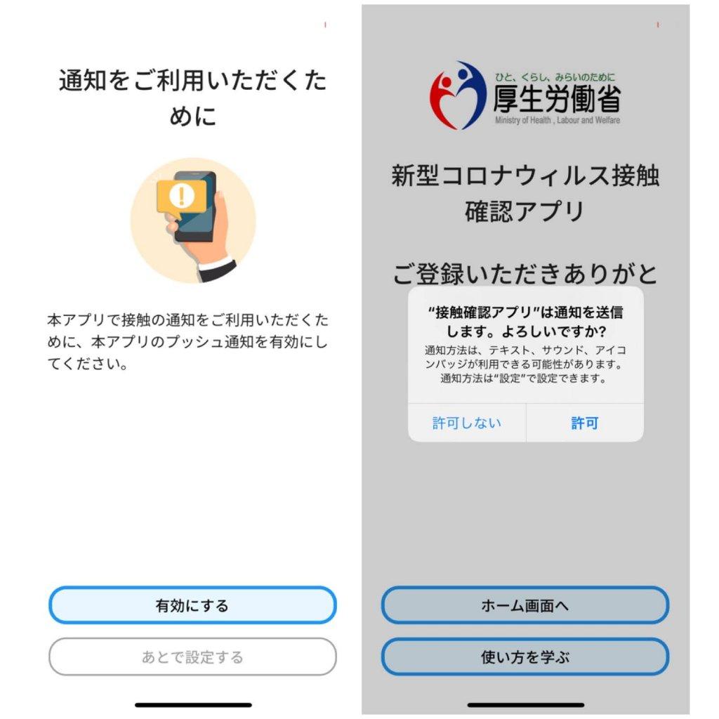 接触者確認アプリの使い方通知の設定