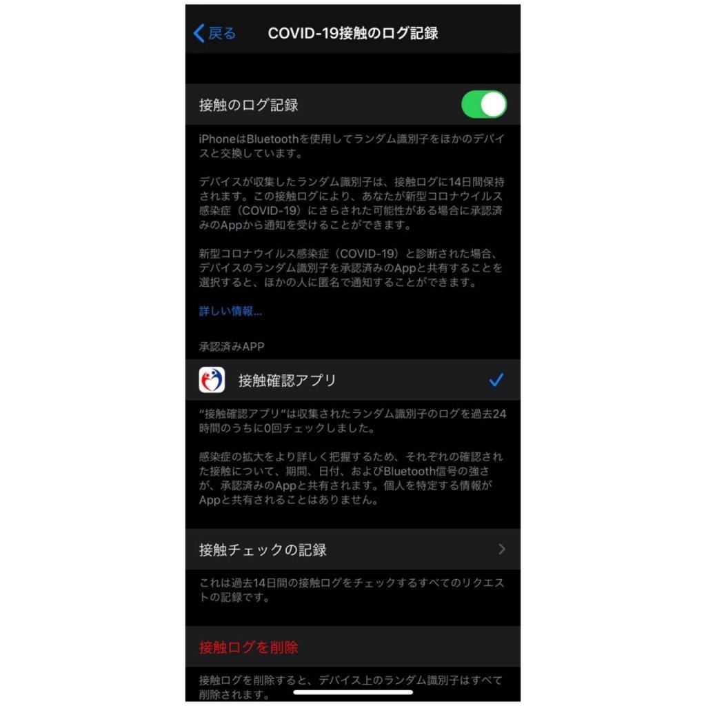 接触者確認アプリの接触ログの削除方法