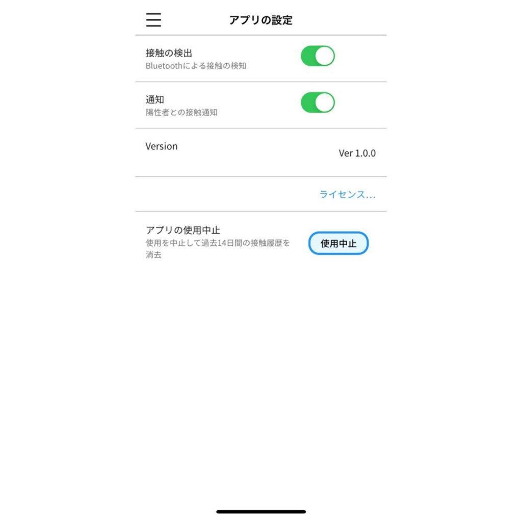 接触者確認アプリの設定