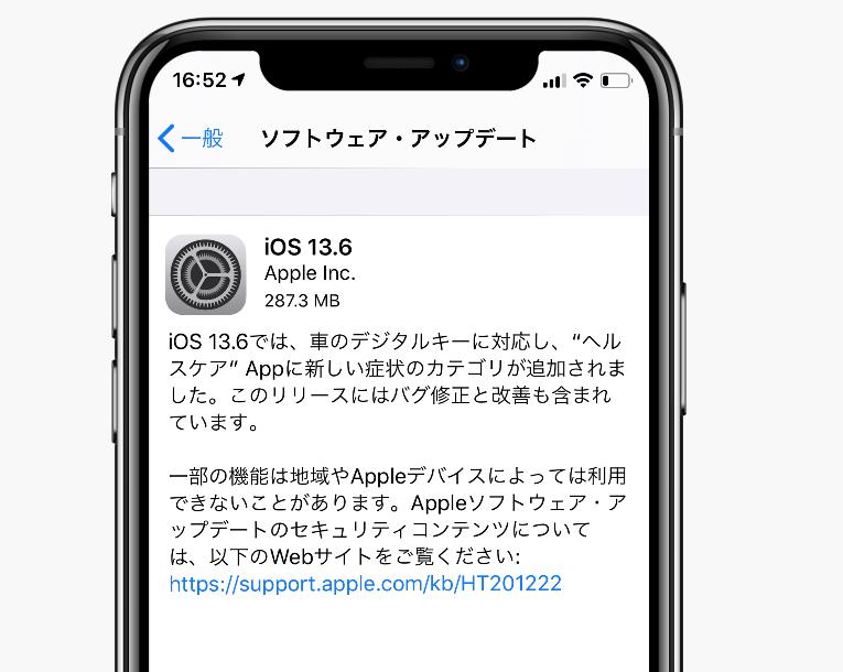iOS13.6のアップデート
