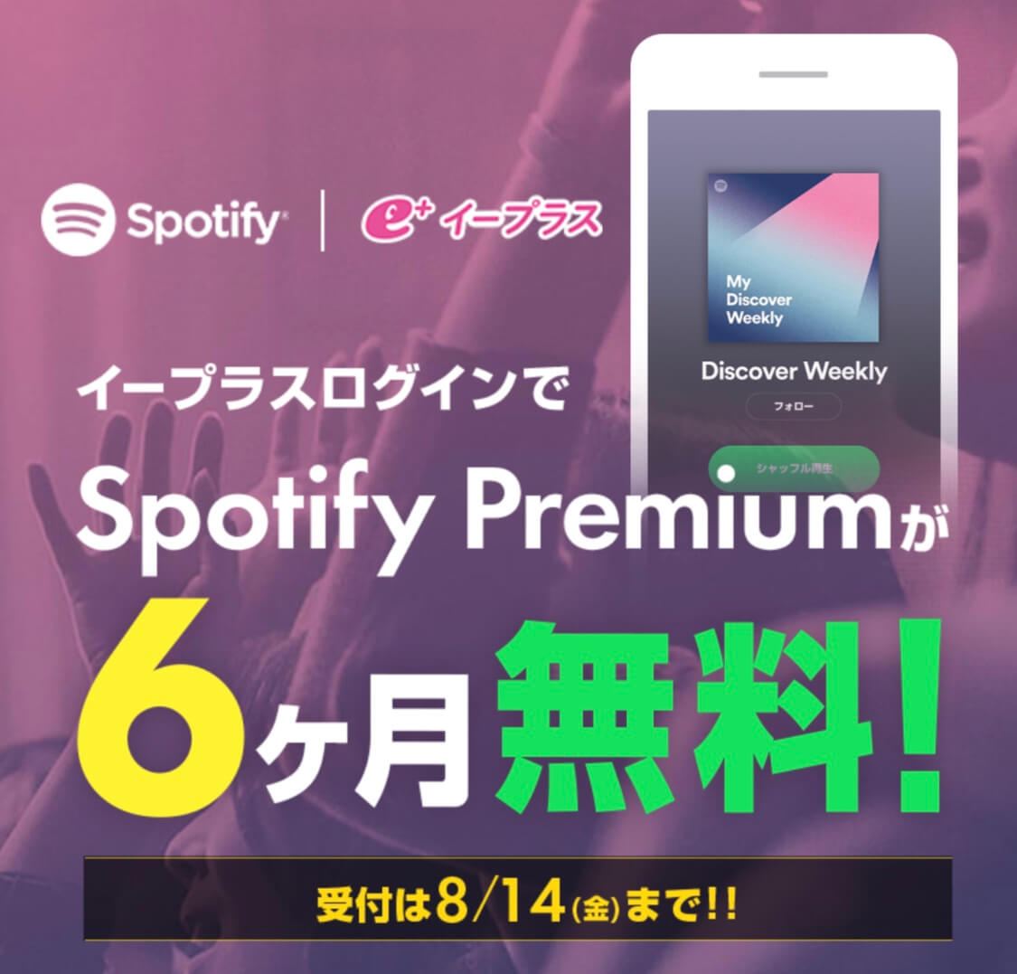 spotify 6ヶ月無料キャンペーン