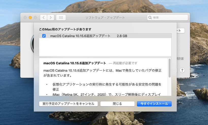 macOS Catalina 10.15.6 追加アップデート