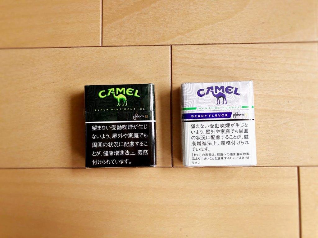 「キャメル・メンソール・パープル」と「キャメル・ブラック・ミント・メンソール」レビュー パッケージデザイン