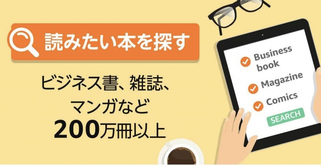 Kindle Unlimited99円キャンペーン