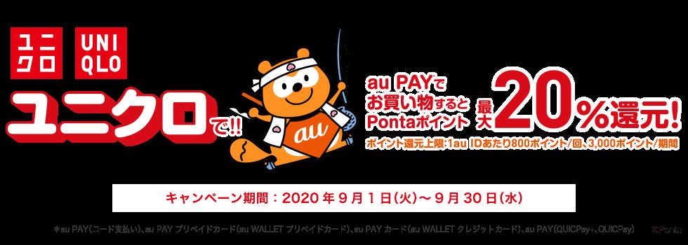 aupayユニクロ20%還元キャンペーン