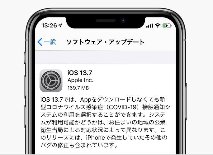 iOS13.7 リリース