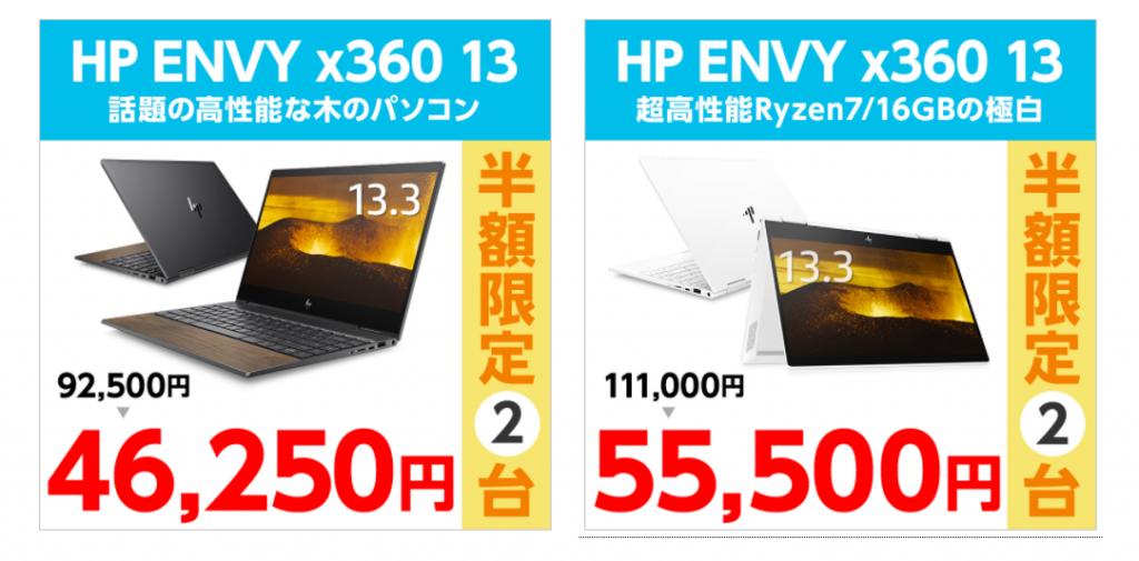 楽天スーパーセールHPノートパソコン半額セール