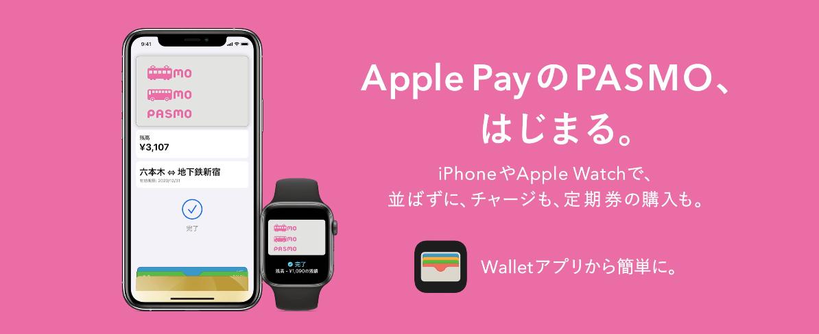 Apple PayのPASMOの注意点