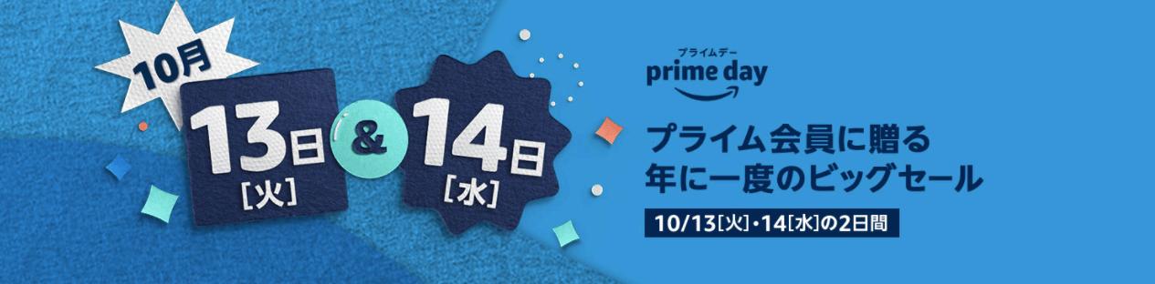 Amazonプライムデー おすすめ商品一覧