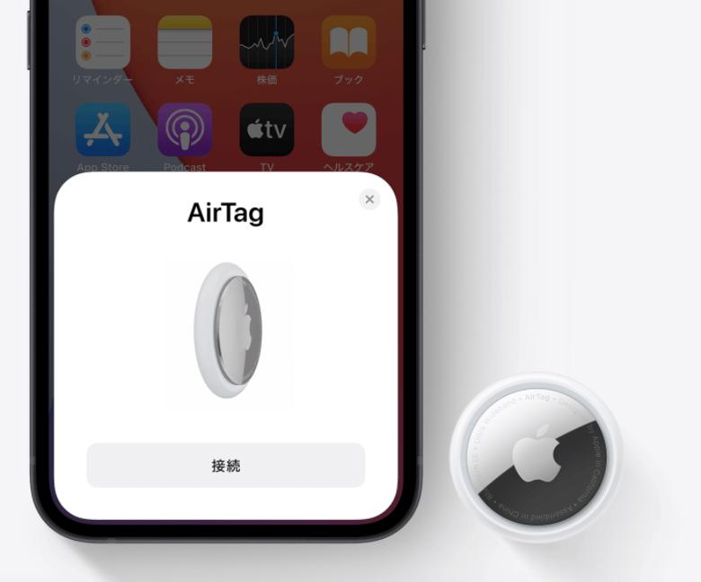 AirTagのペアリング