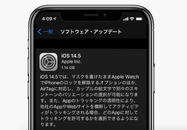 iOS14.5リリース