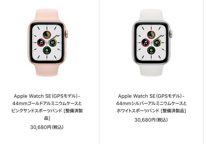 Apple Watchセール