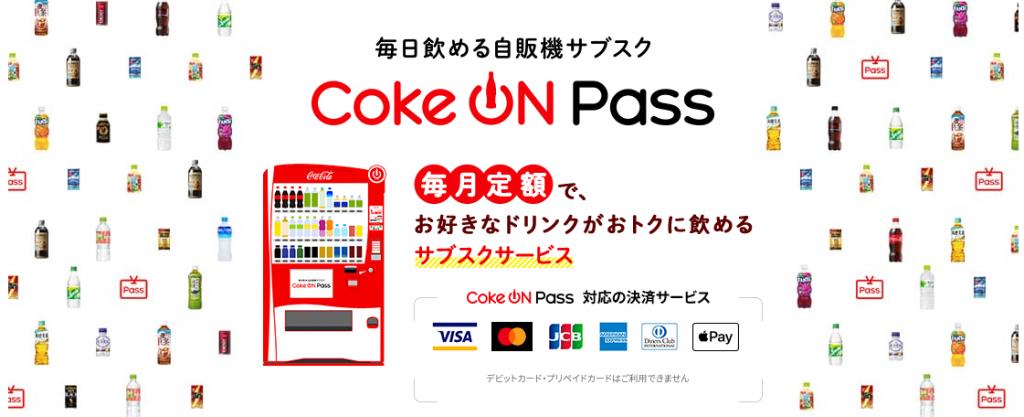自販機のサブスク「Coke ON Pass」