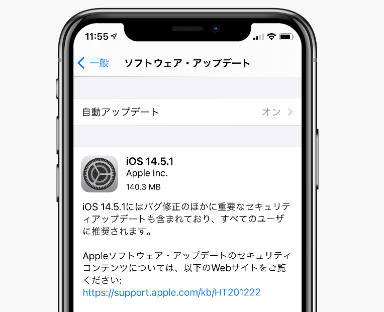 iOS14.5.1 リリース