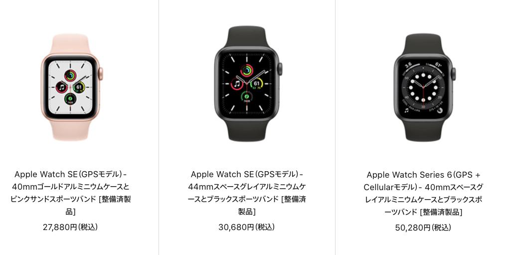 Apple認定整備済製品AppleWatch