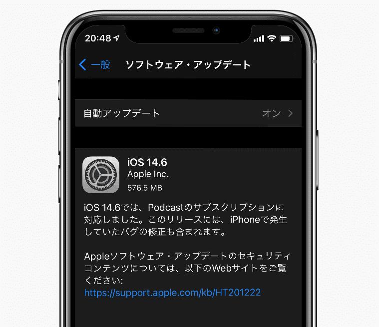 iOS 14.6正式リリース
