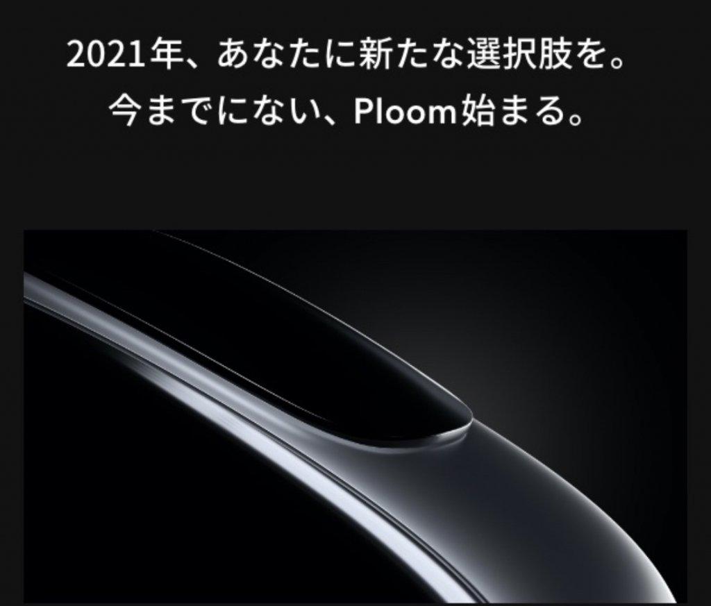 Ploom X 画像