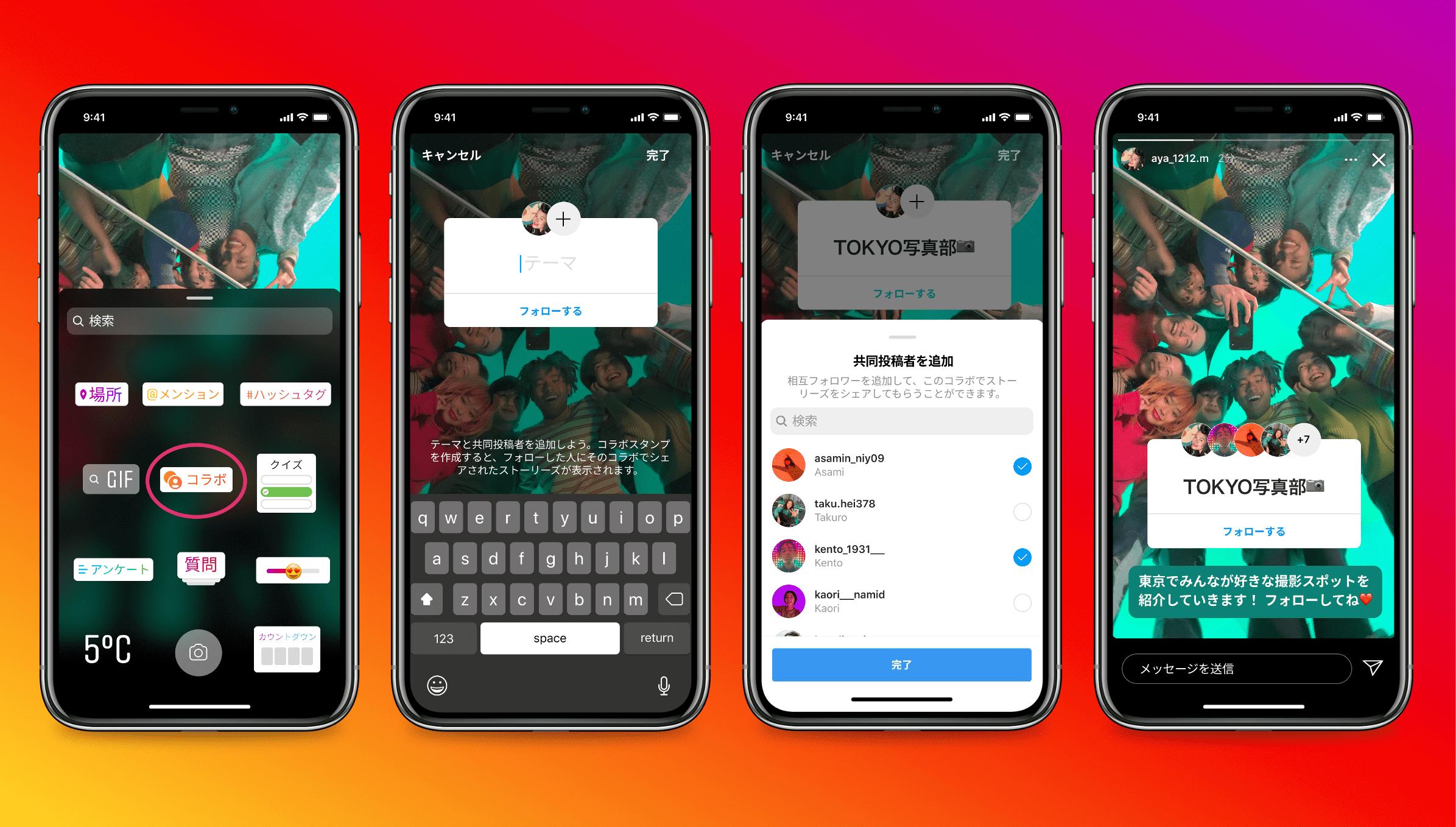 Instagram 新機能コラボ