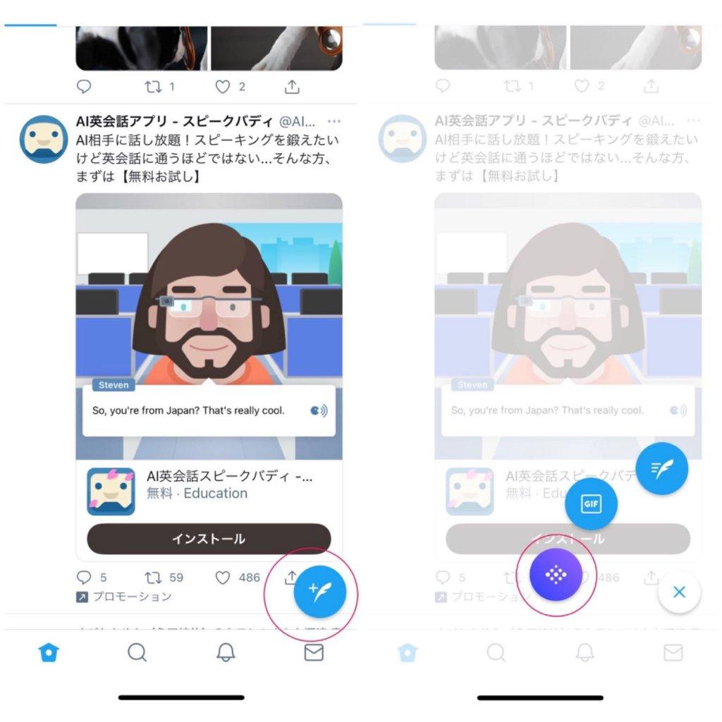 Twitterの新機能「スペース」の始め方 ツイートボタンから作成する方法