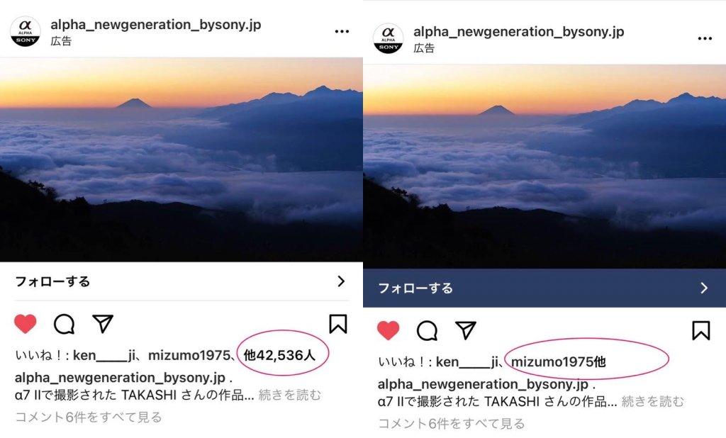 Instagramの投稿の「いいね」数を非表示にする設定方法