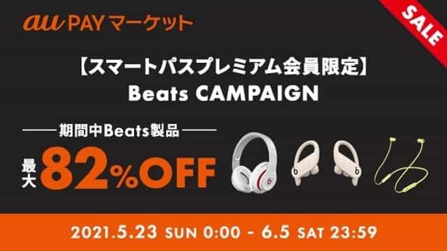 「auスマートパスプレミアム」会員限定Beatsセール