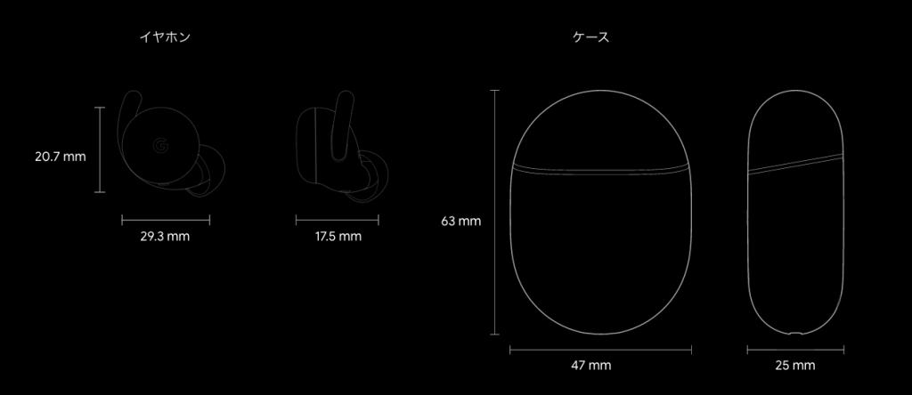 Google Pixel Buds A-Series サイズ