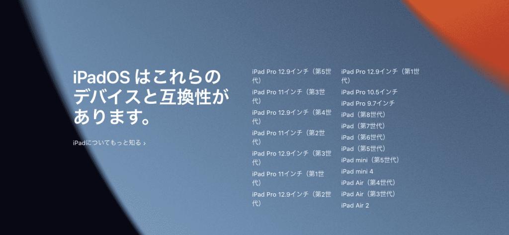 「iPadOS15」の対応機種一覧